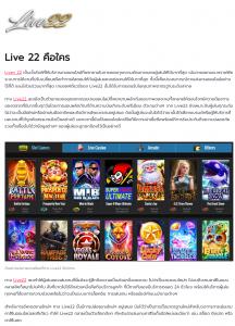 อัพเดทเกมใหม่ก่อนที่อื่น live22 เลือกเล่นได้ไม่มีเบื่อ